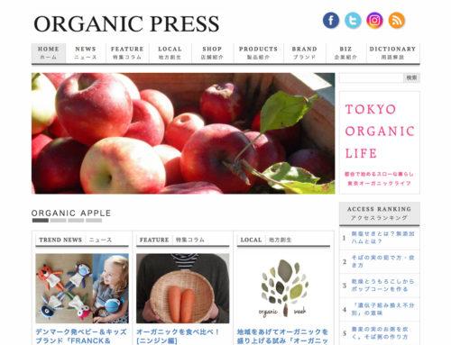 【LIFESTYLE】Organic Press